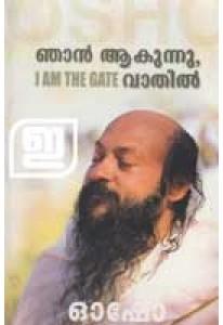 Njan Aakunnu Vathil (Old Edition)