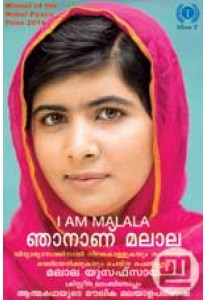 Njananu Malala