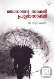 Njananu Sakshi Pralayasakshi