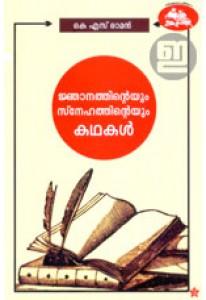 Jnanathinteyum Snehathinteyum Kathakal