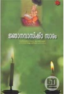 Jnana Vasishta Saaram