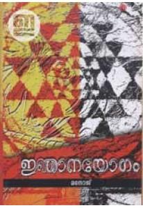 Jnanayogam