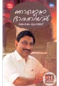 Njanenna Bharatheeyan