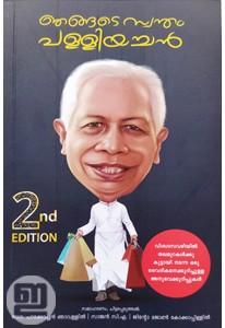 Njangade Swantham Palliyachan