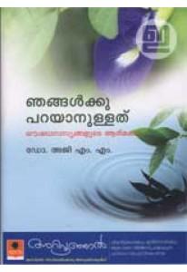 Njangalkku Parayanullathu: Oushadha Sasyangalude Athmakatha