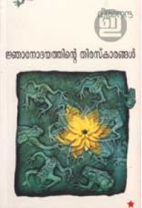 Jnanodayathinte Thiraskarangal (Old Edition)