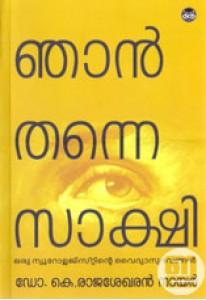 Njan Thanne Saakshi