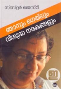 Njnum Gailum Visudha Narakangalum