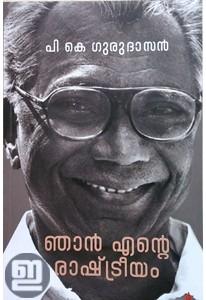 Njan Ente Rashtreeyam