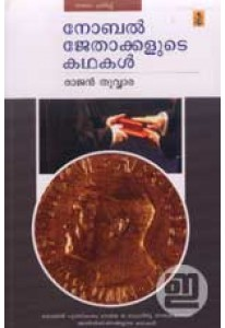 Nobel Jethakkalude Kathakal (Old Edition)