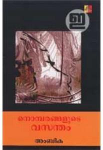 Nombarangalude Vasantham
