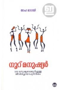 Nooru Manushyar