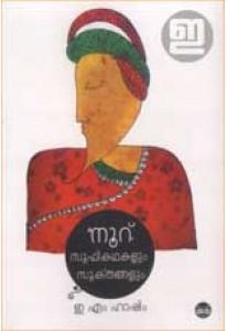 100 Sufi Kathakalum Sukthangalum