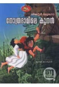 Victor Hugoyude Notre Damile Koonan (Chintha Edition)