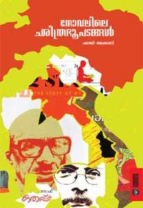 Novelile Charithrabhoopadangal