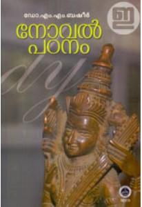 Novel Padanam