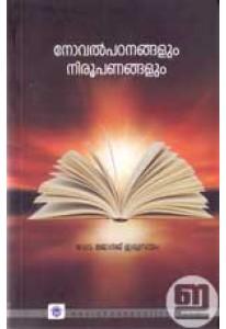 Novel Padanangalum Niroopanangalum