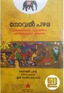 Novel Pazhama (Box Set)