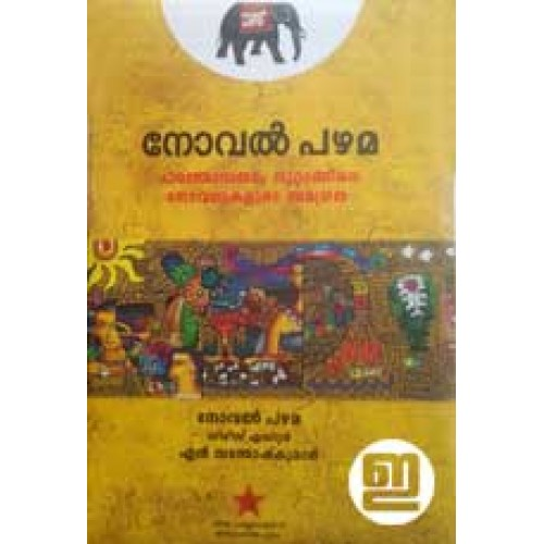 book reviews of malayalam novels