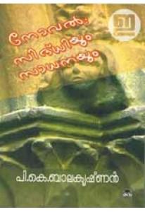 Novel: Sidhiyum Sadhanayum