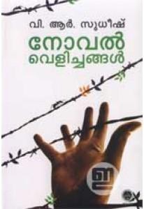 Novel Velichangal