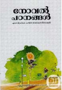 Novel Padanangal