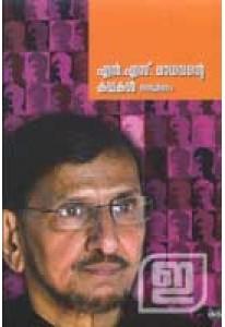 N S Madhavante Kathakal