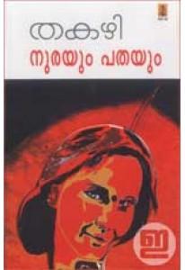 Nurayum Pathayum