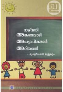 Nursery Anganavaadi Adhyapikamar Ariyan