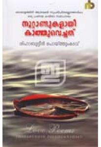Nootandukalayi Kathuvachathu