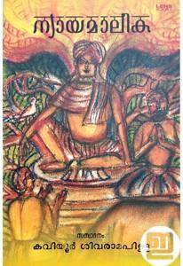 Nyayamalika