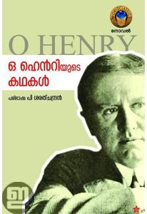 O Henryyute Kathakal
