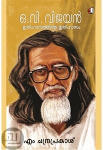 O V Vijayan: Ithihasathinte Ithihasam