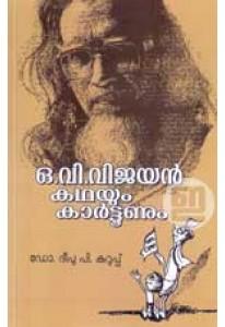 O V Vijayan: Kathayum Cartoonum