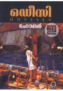 Odyssey (Malayalam)