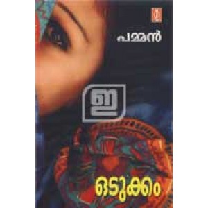 Odukkam (Old Edition)