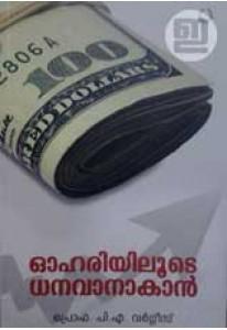 Ohariyiloode Dhanavanakan