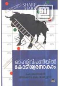 Oharivipaniyil Kodeeswaranakam