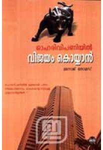 Oharivipaniyil Vijayam Koyyan