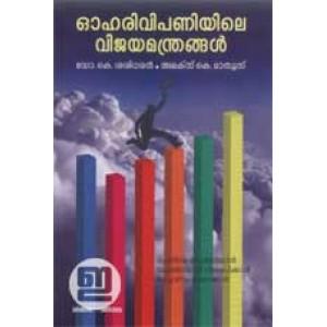 Oharivipaniyile Vijayamantrangal
