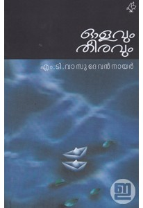 Olavum Theeravum (Stories)