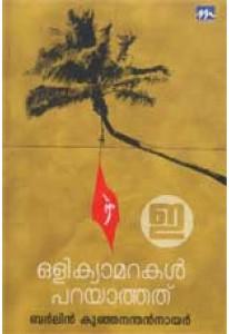 Olicamerakal Parayaathathu