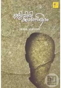 MALAYALAM BOOKS @ indulekha com