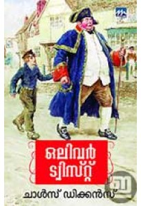 Oliver Twist (Malayalam)