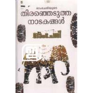 Omcheriyute Thiranjedutha Natakangal