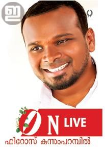 On Live (Malayalam)
