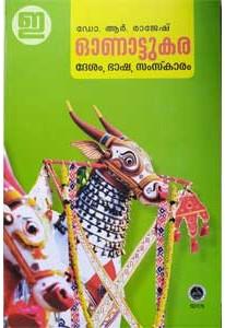 Onattukara: Desam Bhasha Samskaram