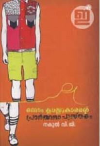 Onnam Classukarante Prarthana Pusthakam