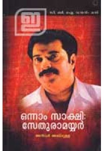 Onnam Sakshi: Sethuramayyar
