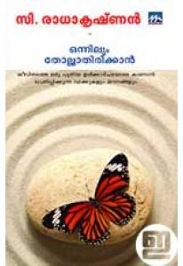 Onnilum Tholkkathirikkan